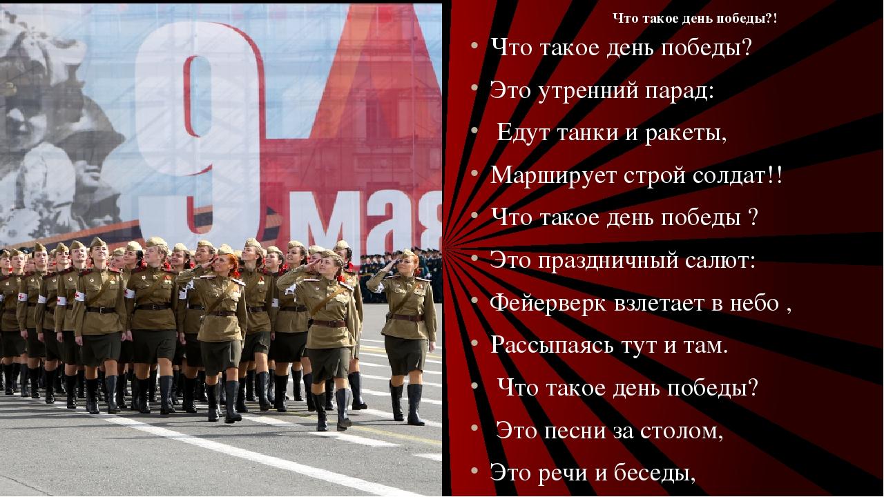 Что такое день победы?! Что такое день победы? Это утренний парад: Едут танки...