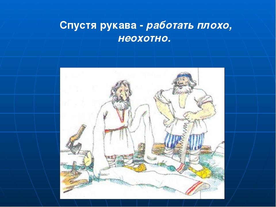 Фразеологизмы примеры с картинками с объяснением сегодня