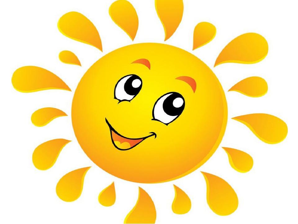 этому солнце улыбается рисунок днем