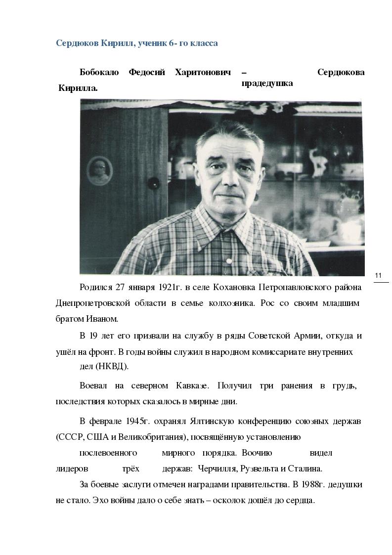 12 Лавриненко Ирина, ученица 6- го класса Мой прадед, Мансуров Иван Матвеевич...
