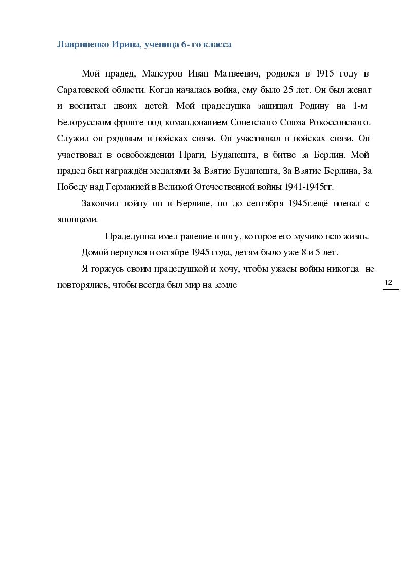 13 Карпов Ваня, ученик 6- го класса Все дальше и дальше уходит от нас война 1...