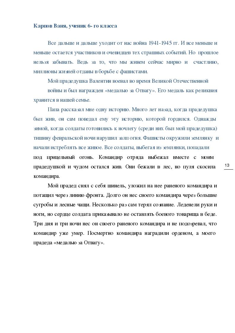14 Лобков Руслан, ученик 6- го класса