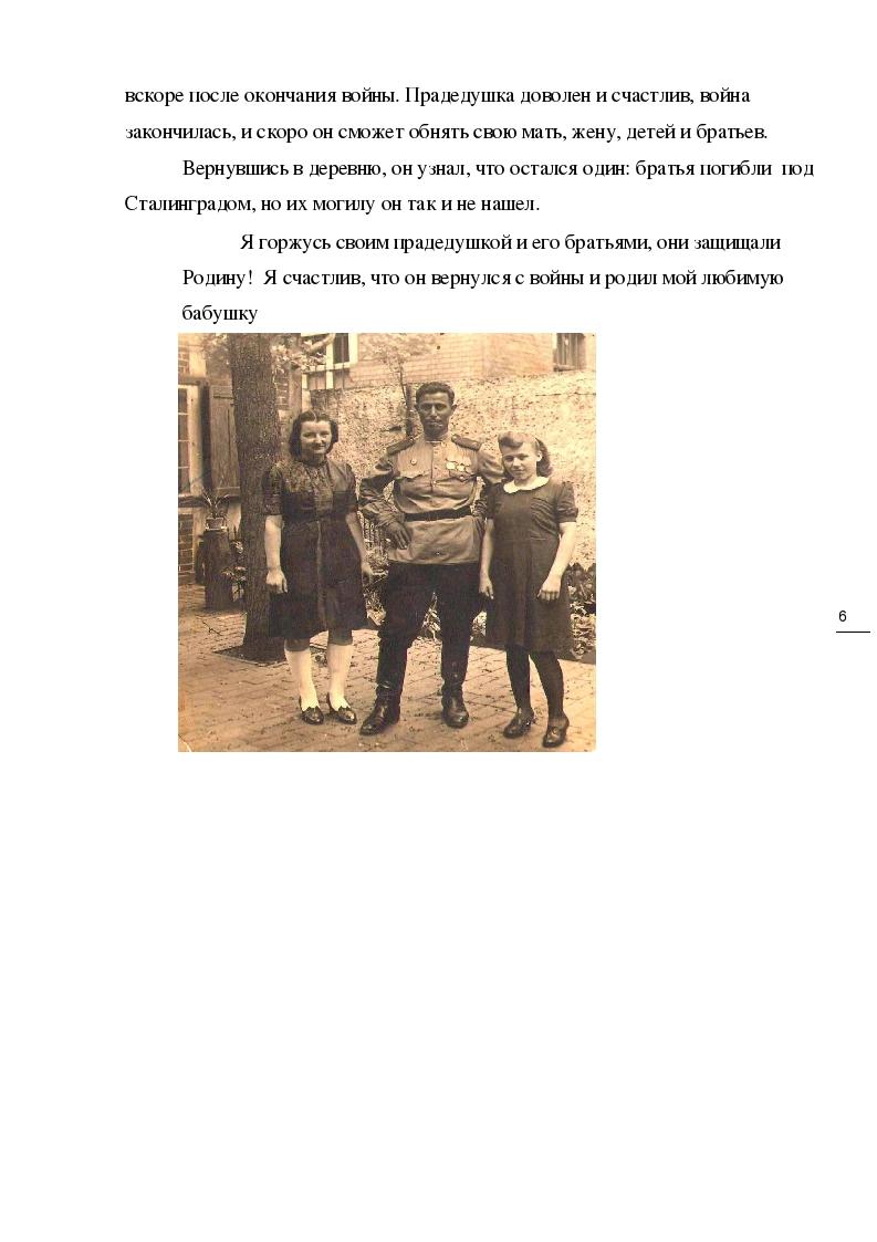 7 Крышня Альберт, ученик 6- го класса Дёмин Анатолий Филимонович Когда начала...