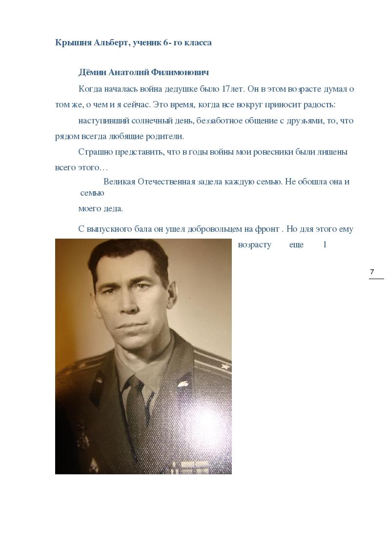 8 Был в блокадном Ленинграде, лежал в госпитале. Когда закончилась война, он...