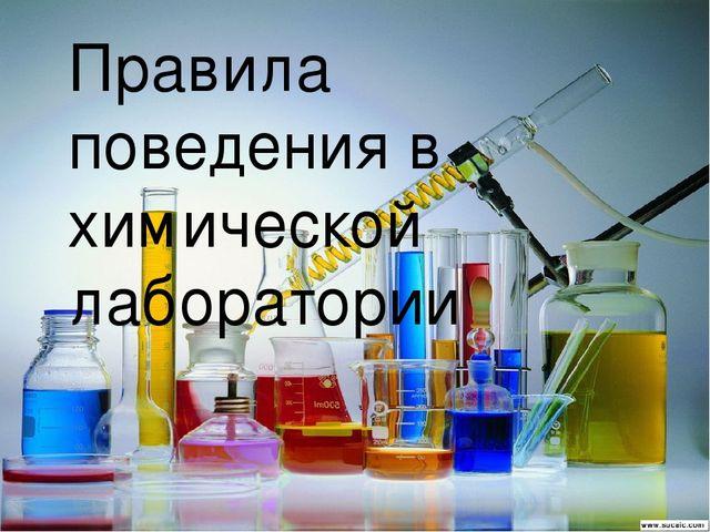chemistry laboratory safety essay