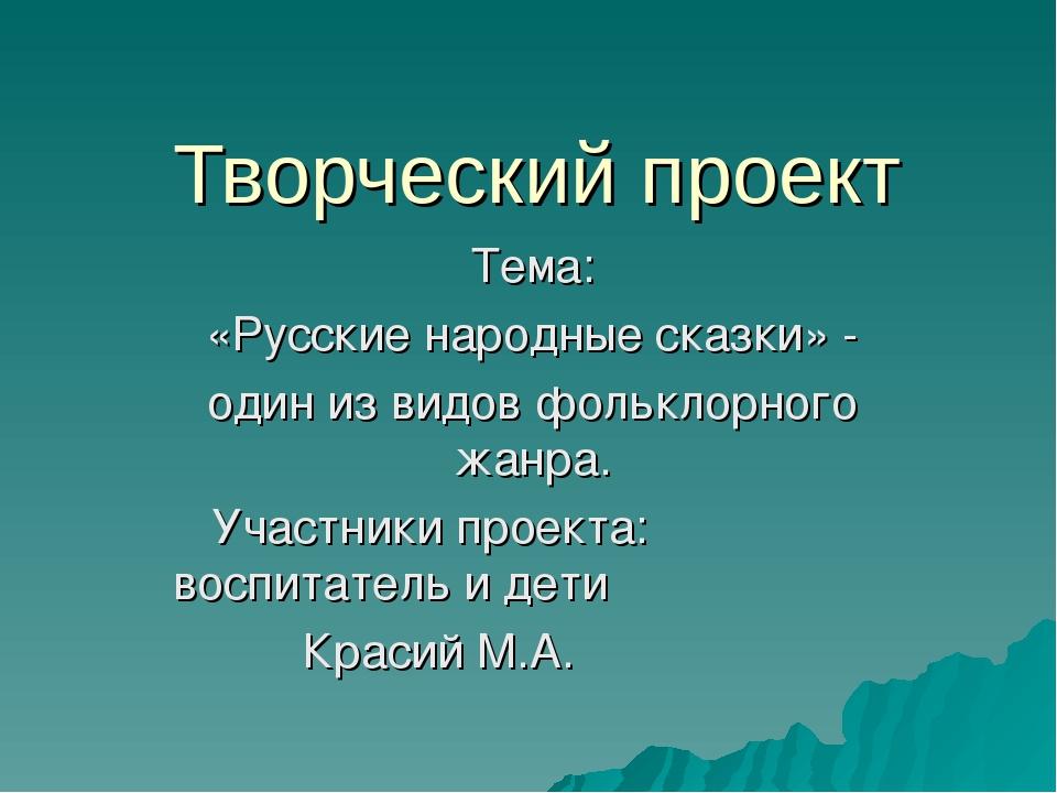 Творческий проект Тема: «Русские народные сказки» - один из видов фольклорног...