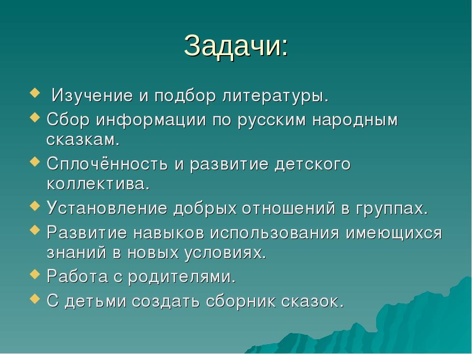 Задачи: Изучение и подбор литературы. Сбор информации по русским народным ска...