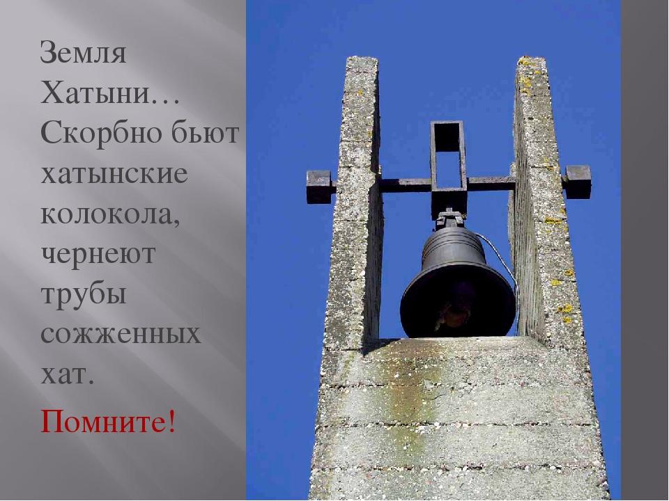 Земля Хатыни… Скорбно бьют хатынские колокола, чернеют трубы сожженных хат. П...