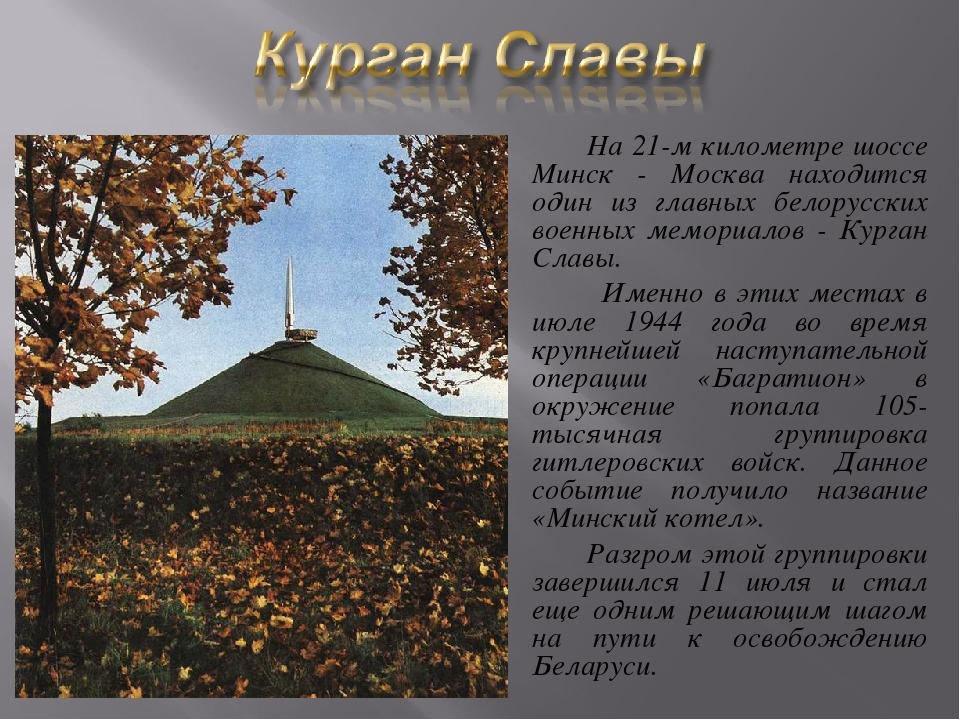 На 21-м километре шоссе Минск - Москва находится один из главных белорусских...