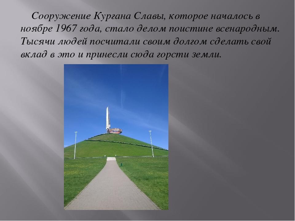 Сооружение Кургана Славы, которое началось в ноябре 1967 года, стало делом п...