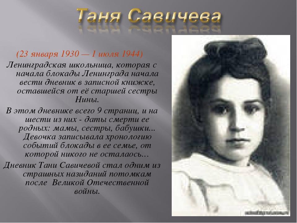 (23 января 1930 — 1 июля 1944) Ленинградская школьница, которая с начала бл...