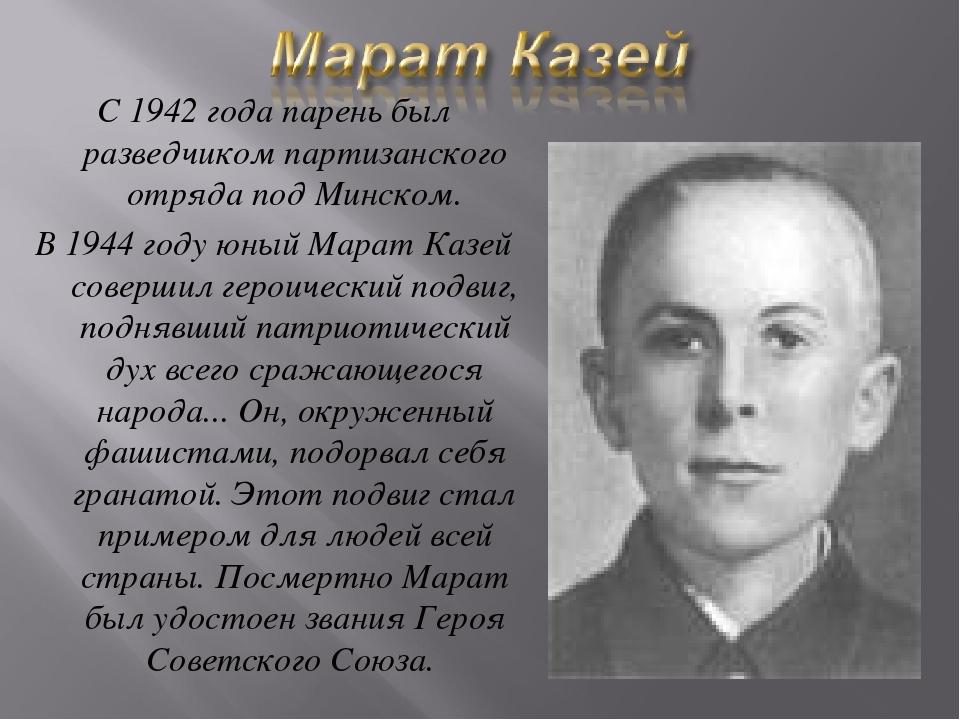 С 1942 года парень был разведчиком партизанского отряда под Минском. В 1944 г...