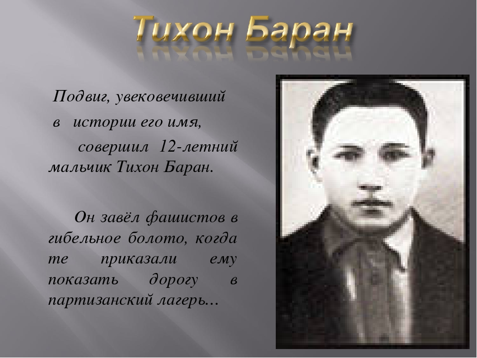 Подвиг, увековечивший в истории его имя, совершил 12-летний мальчик Тихон Ба...