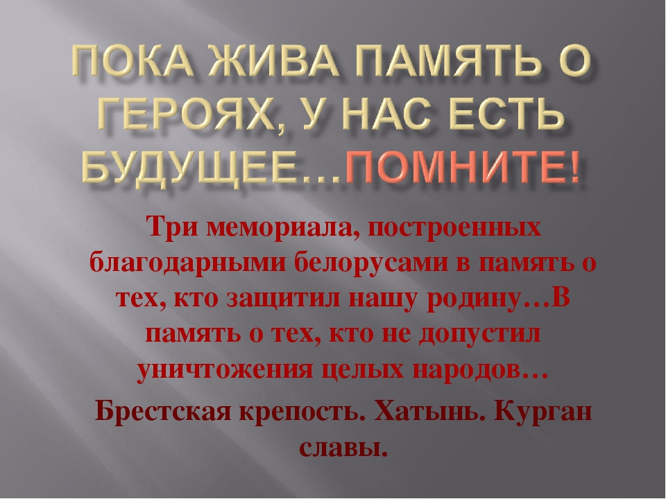 Три мемориала, построенных благодарными белорусами в память о тех, кто защити...