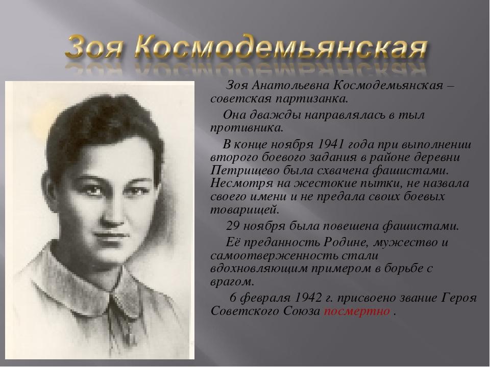 Зоя Анатольевна Космодемьянская – советская партизанка. Она дважды направлял...