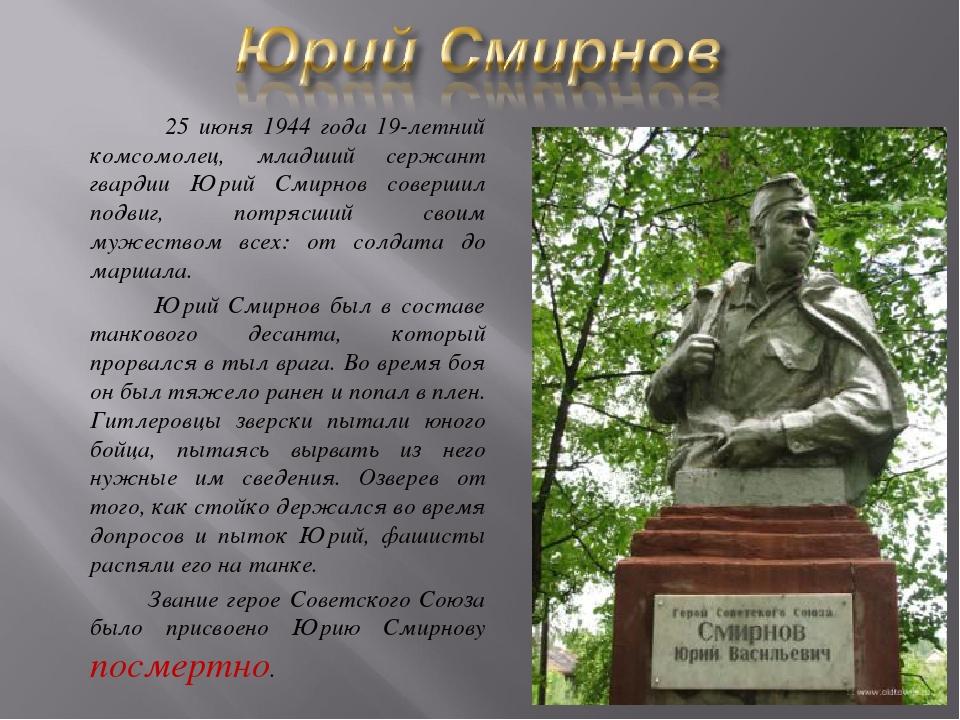 25 июня 1944 года 19-летний комсомолец, младший сержант гвардии Юрий Смирнов...
