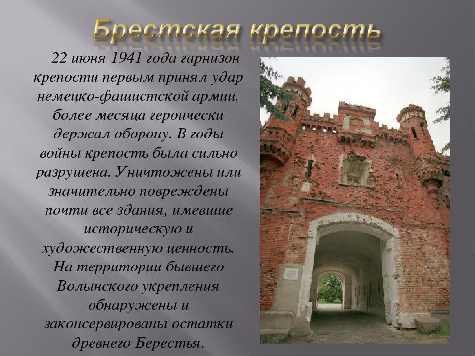 22 июня 1941 года гарнизон крепости первым принял удар немецко-фашистской ар...