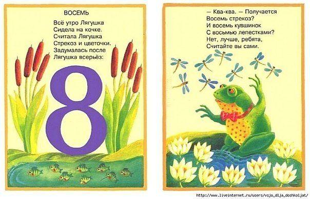 Детские сказки про цифру восемь