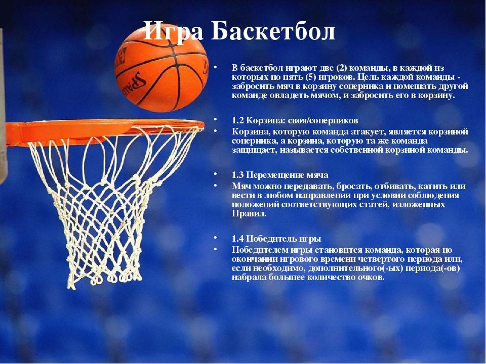 В Каком Году Появились Первые Правила Игры Баскетбол