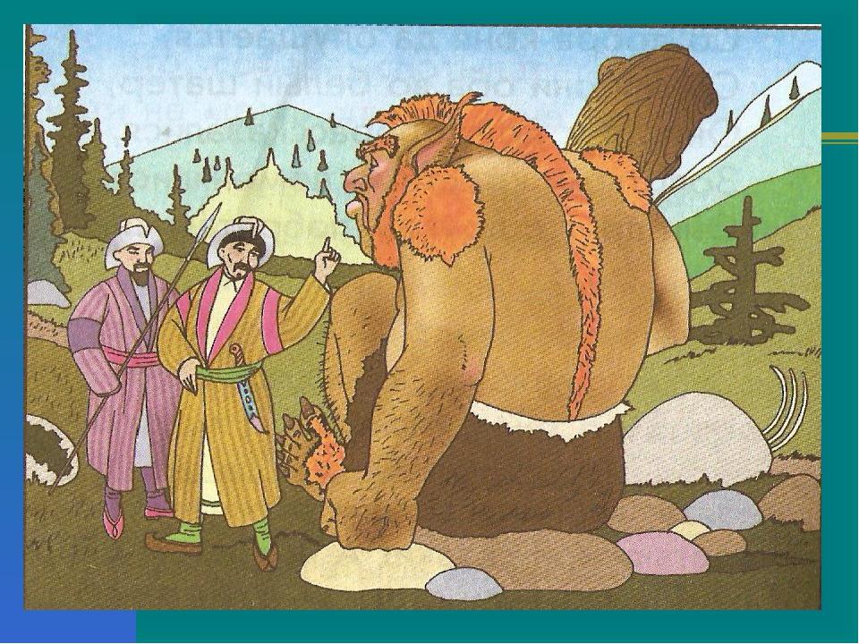 отличаются картинка удмуртского сказочного героя алангасара семь самых