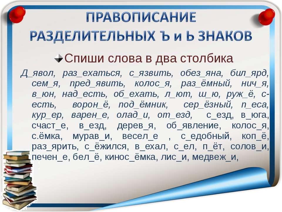 Пастушья с ь или ъ знаком