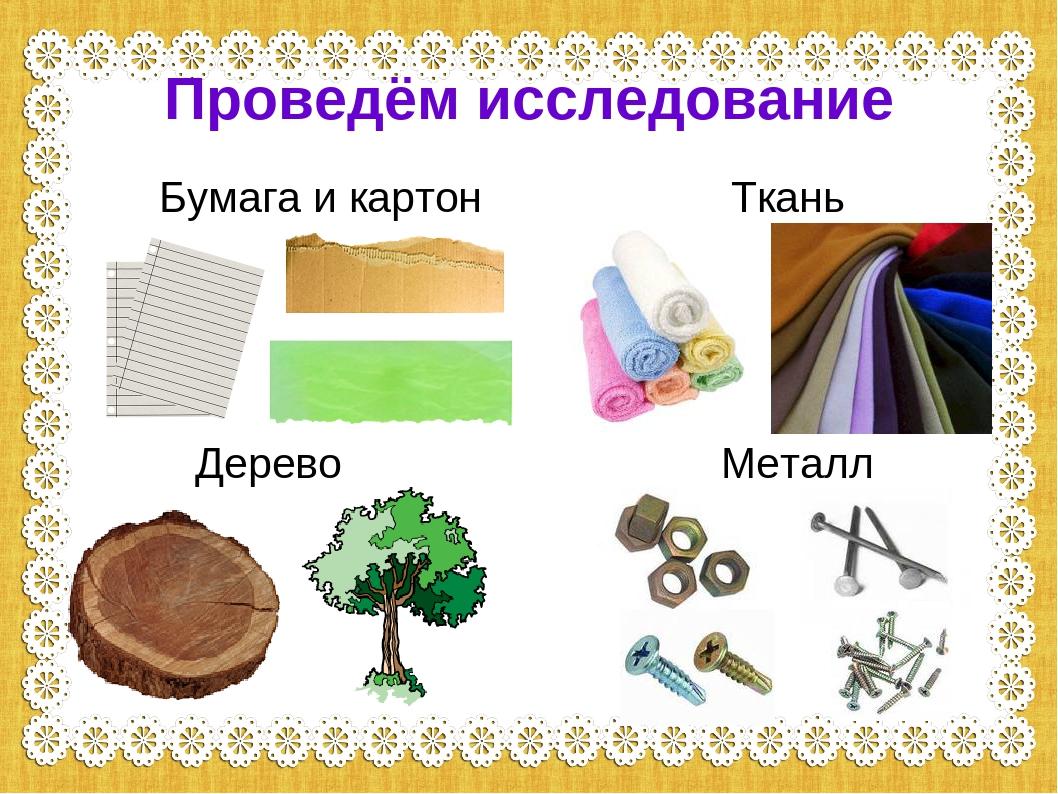 Материал картинки для детей