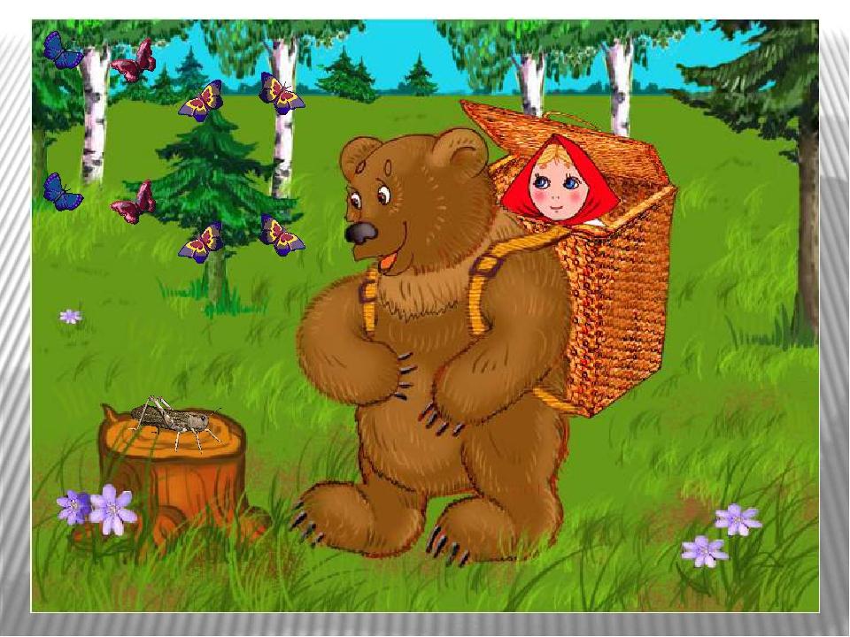 Сценарии участием маши медведя