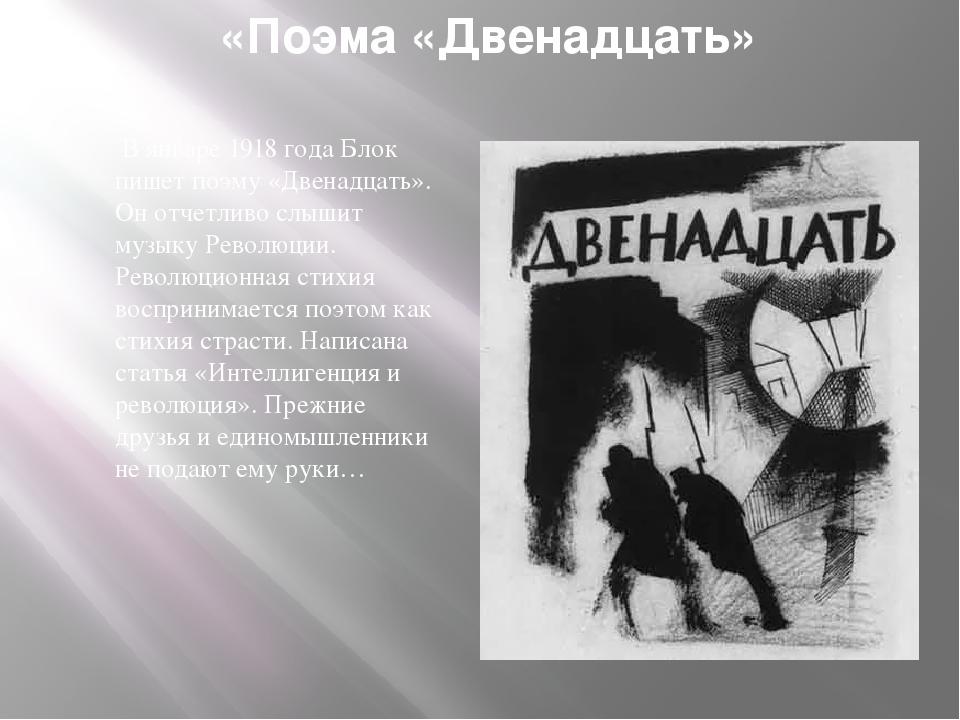 Поэма двенадцать музыка революции