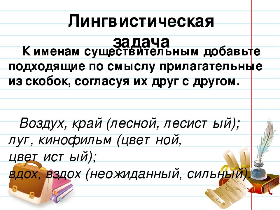 Лингвистическая задача К именам существительным добавьте подходящие по смыслу...