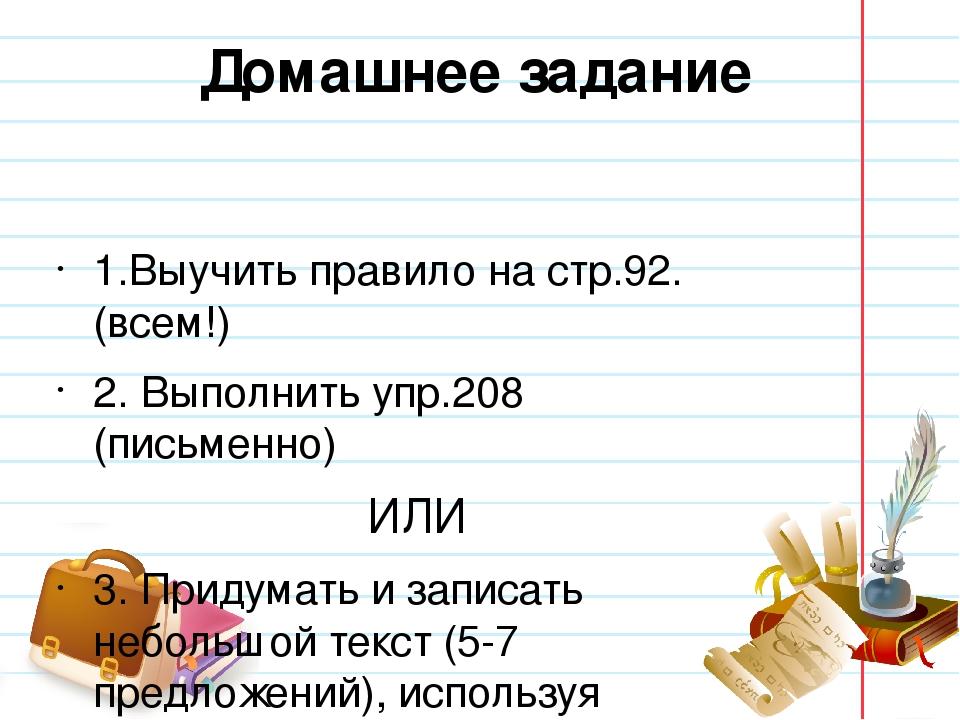 Домашнее задание 1.Выучить правило на стр.92.(всем!) 2. Выполнить упр.208 (пи...