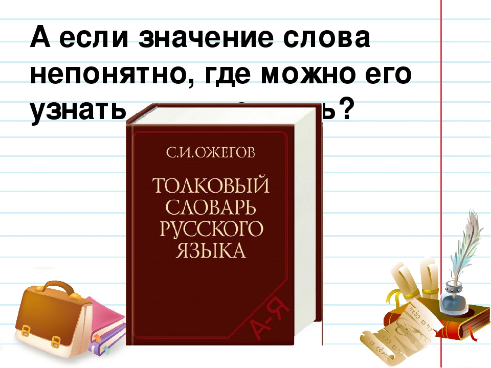 А если значение слова непонятно, где можно его узнать или уточнить?