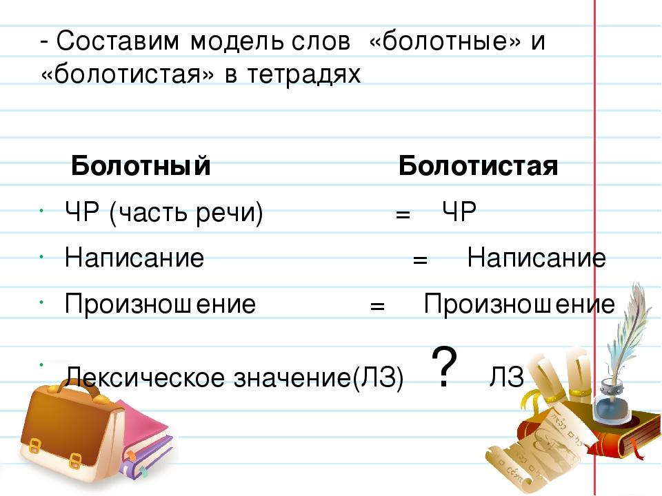 - Составим модель слов «болотные» и «болотистая» в тетрадях Болотный  Болоти...