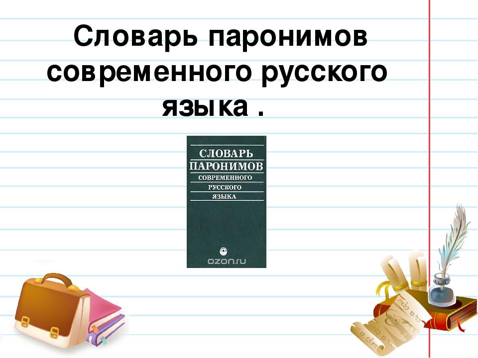 Словарь паронимов современного русского языка .