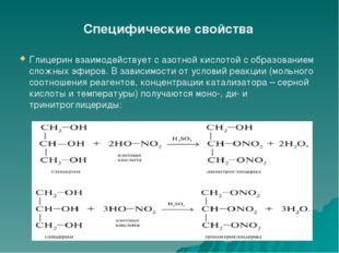 Специфические свойства Глицерин взаимодействует с азотной кислотой с образов