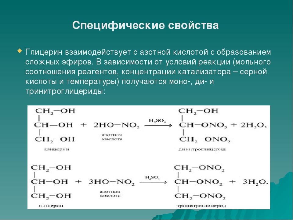 Специфические свойства Глицерин взаимодействует с азотной кислотой с образов...