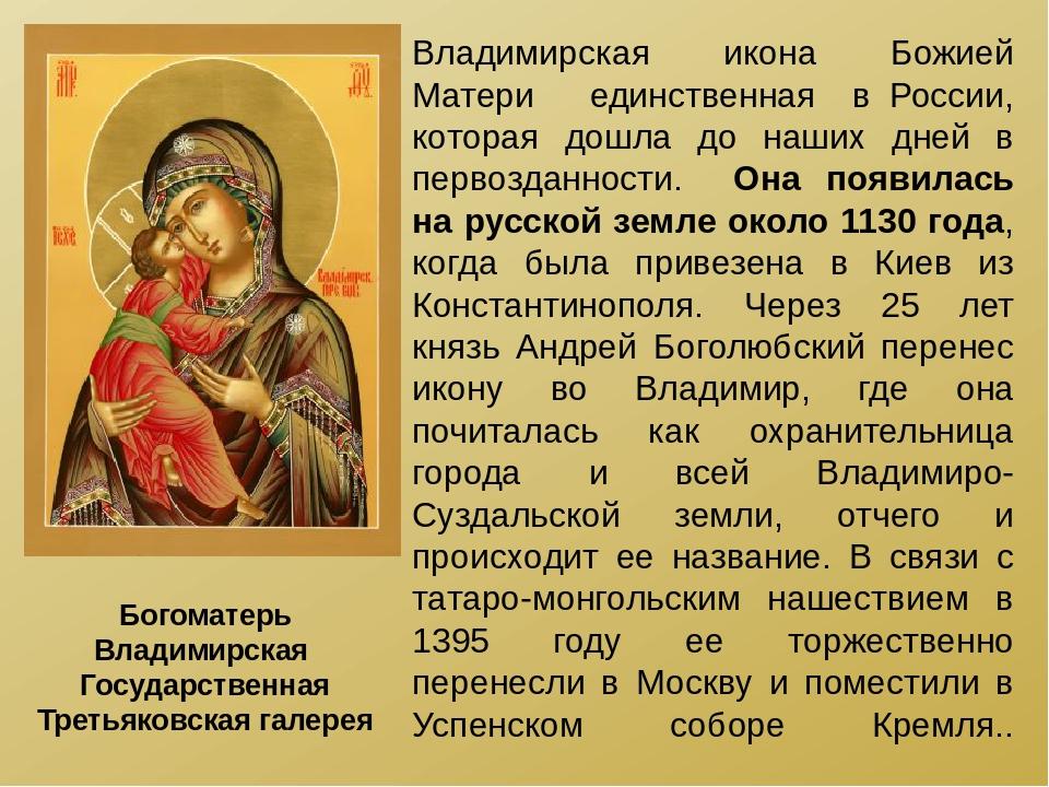 Владимирская икона божьей матери фото и описание и значение