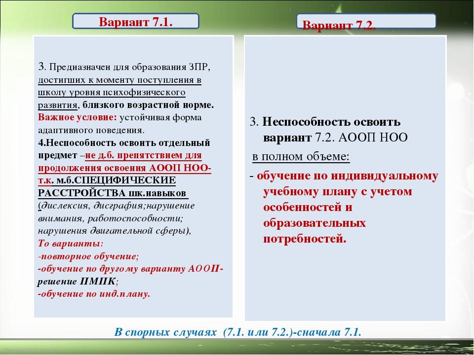 программа зпр вариант 7.2
