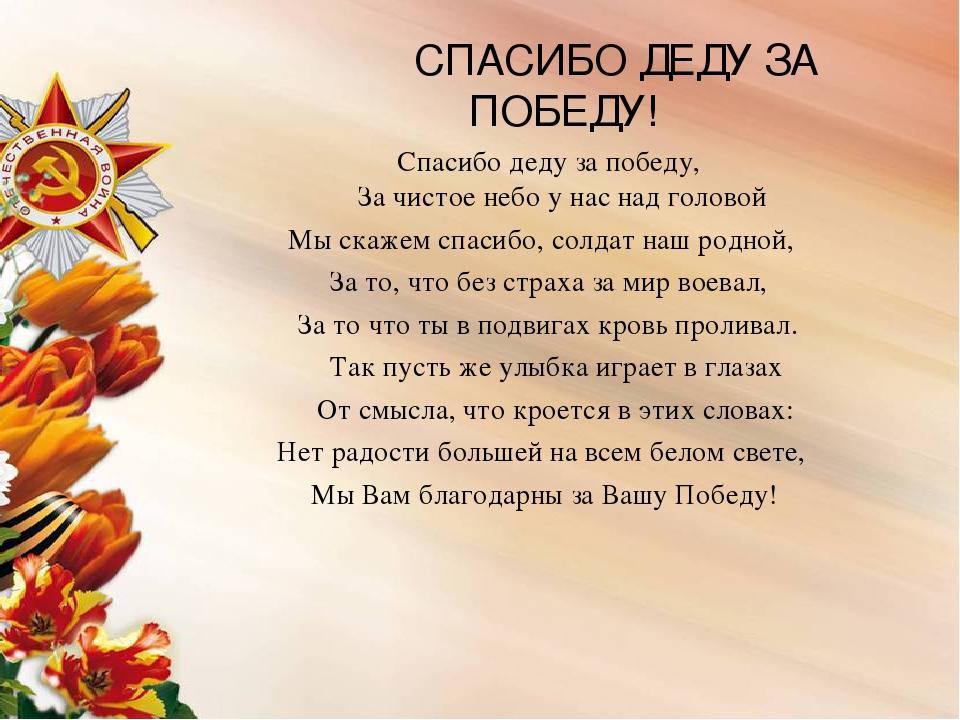 его стихи для учащихся начальных классов ко дню победы кто смотрел фильм
