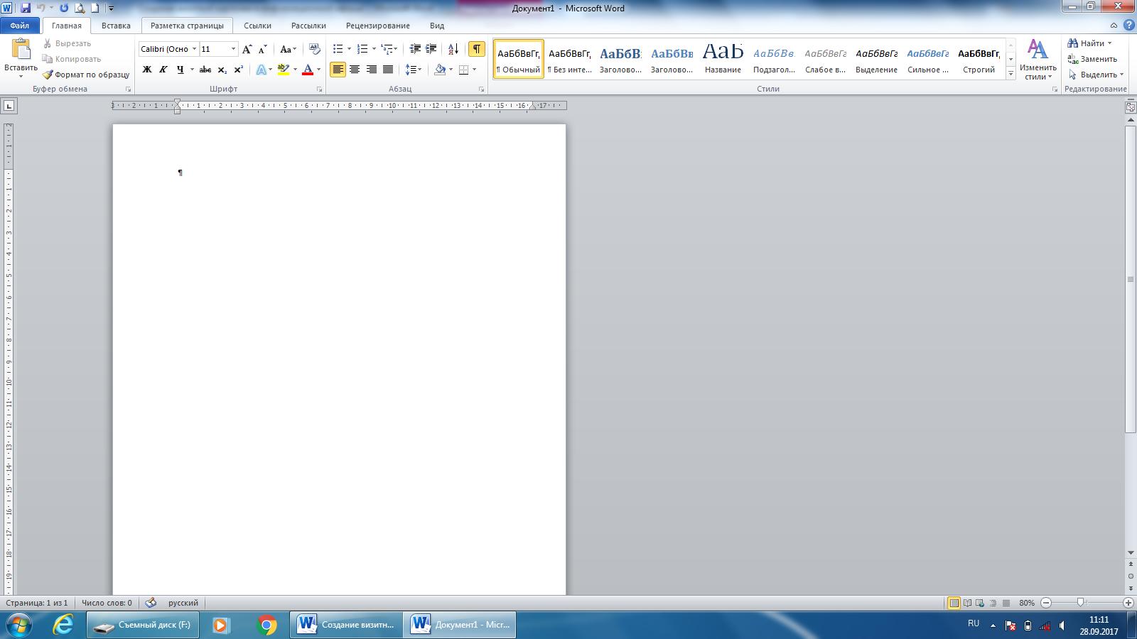 Как в майкрософт ворд сделать страницы в  850