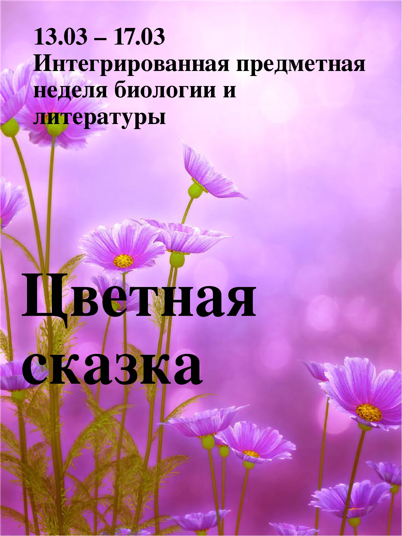 Биология тема цветы