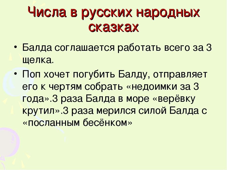 Числа в русских народных сказках Балда соглашается работать всего за 3 щелка....