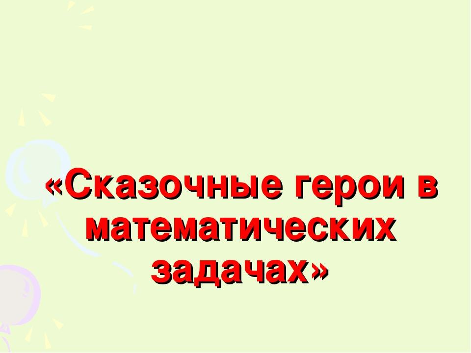 «Сказочные герои в математических задачах»