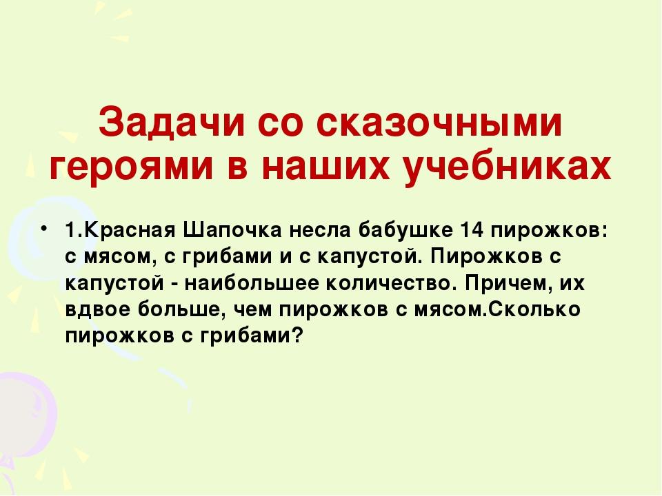 Задачи со сказочными героями в наших учебниках 1.Красная Шапочка несла бабушк...