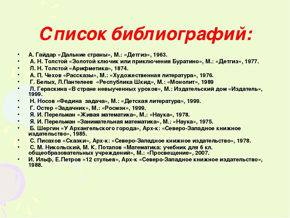 Список библиографий: А. Гайдар «Дальние страны», М.: «Детгиз», 1963. А. Н. То...
