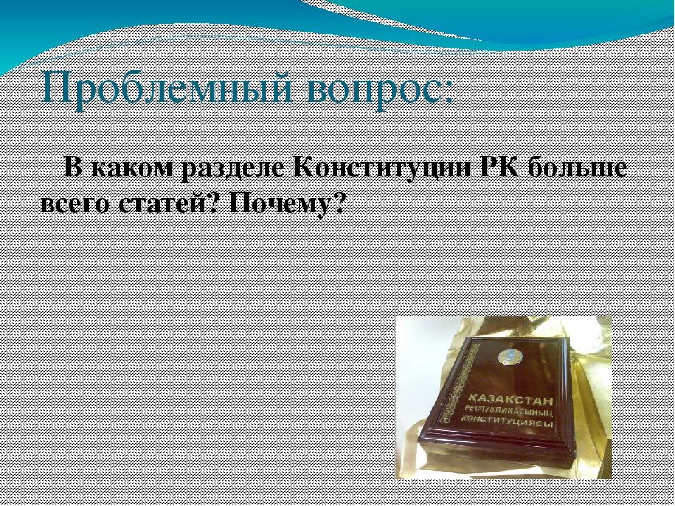 Конституция казахстана в картинках и фото