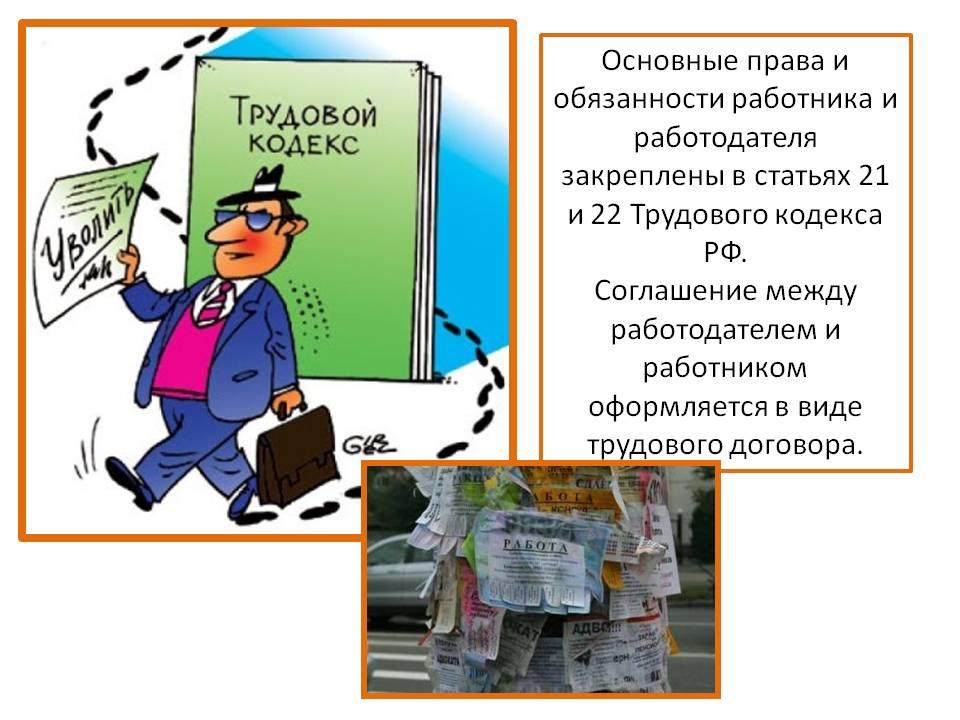 это трудовой договор права и обязанности работника над тремя утверждениями: