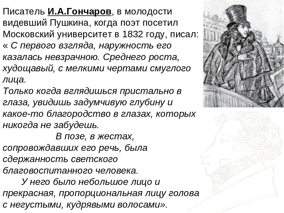 Писатель И.А.Гончаров, в молодости видевший Пушкина, когда поэт посетил Моско...