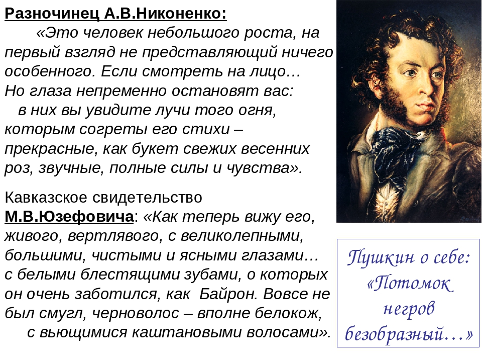Разночинец А.В.Никоненко: «Это человек небольшого роста, на первый взгляд не...