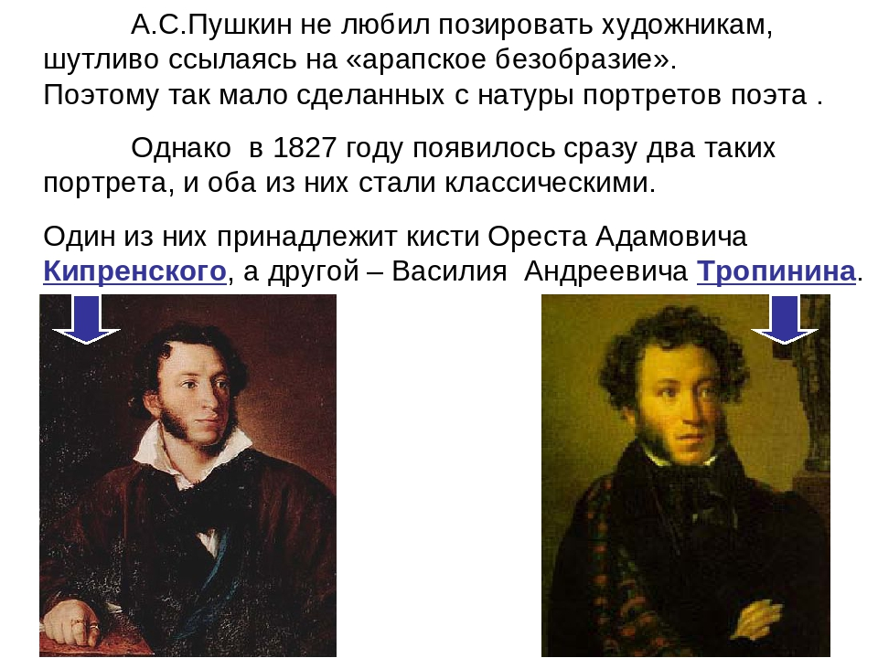 А.С.Пушкин не любил позировать художникам, шутливо ссылаясь на «арапское без...