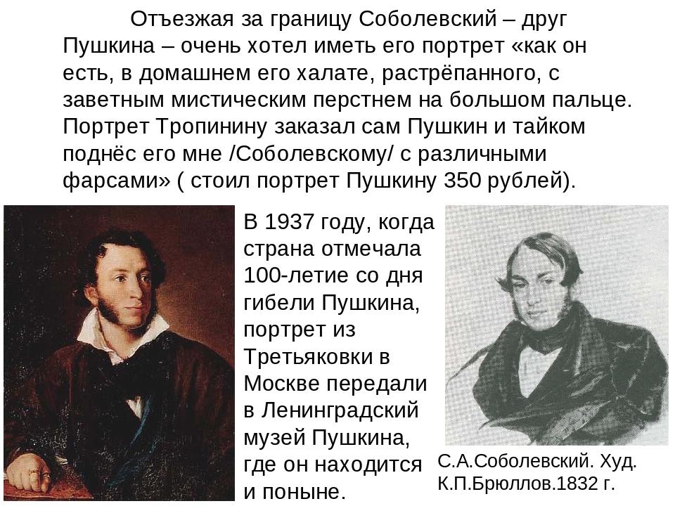 Отъезжая за границу Соболевский – друг Пушкина – очень хотел иметь его портр...